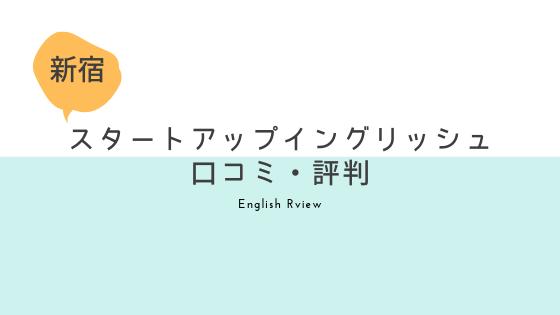 スタートアップイングリッシュ新宿の悪い口コミ・良い口コミ| 英会話学習プロ