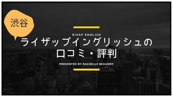 ライザップイングリッシュ渋谷の悪い口コミ/評判・良い口コミ/評判|英会話 人気