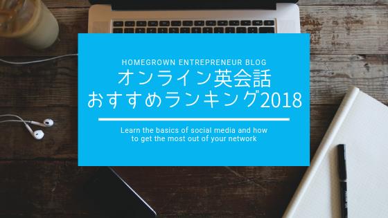 オンライン英会話おすすめ口コミ人気ランキング2018!必ず上達する英会話の選び方も紹介!