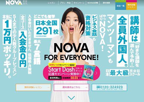 ノバ(NOVA)