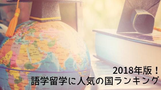 語学留学 人気 ランキング