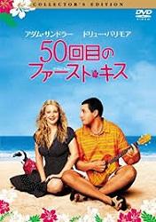 50回目のファースト・キス 50 First Dates