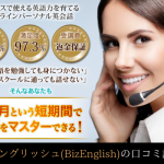 ビズイングリッシュ(BizEnglish)の口コミ評判!