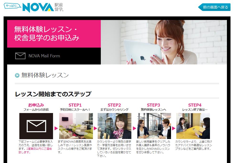 ノバ(NOVA)の無料体験レッスン