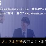 レアジョブ本気塾の口コミ・評判!