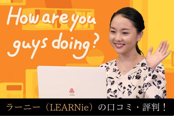 ラーニー(LEARNie)の口コミ・評判!