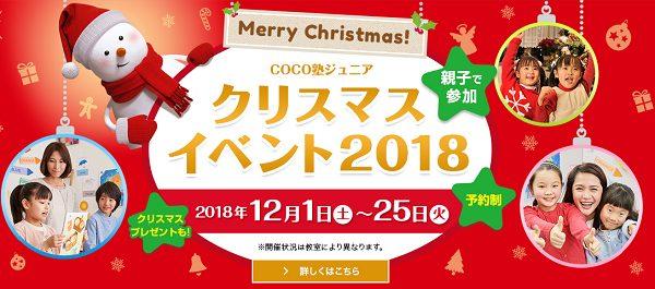 coco塾 ジュニア