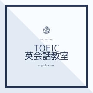 沖縄 英会話教室 toeic