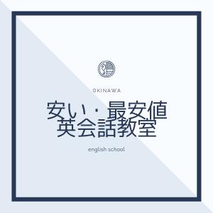 沖縄 英会話教室 安い