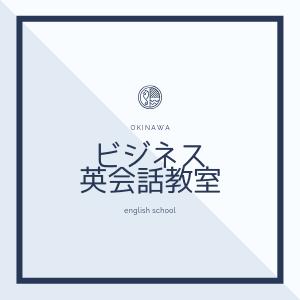 沖縄 英会話教室 ビジネス