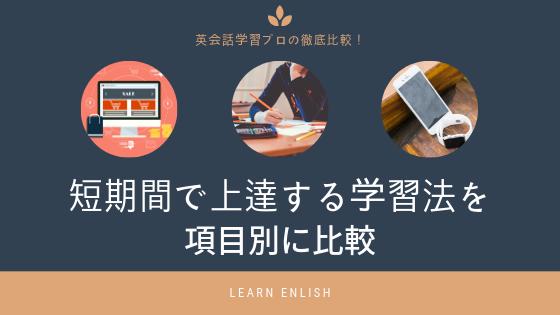 短期間で上達する英会話学習のおすすめはどれなの?