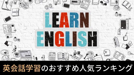 【英会話学習プロ!】短期間で上達する英会話学習おすすめ人気ランキング2019