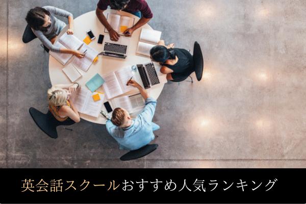 英会話スクールおすすめ口コミ人気ランキング2018!結果を出す選び方も紹介!