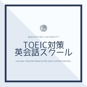 TOEIC対策 英会話スクール