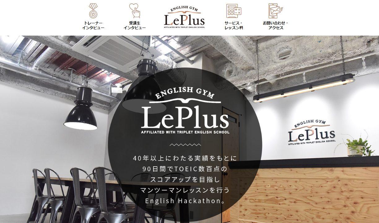 LePlus 英会話