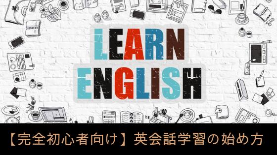 初心者の英会話教室おすすめ人気ランキング2019【英会話学習プロ】