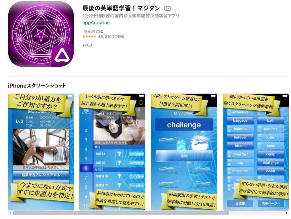 最後の英語学習!マジタン 英会話アプリ