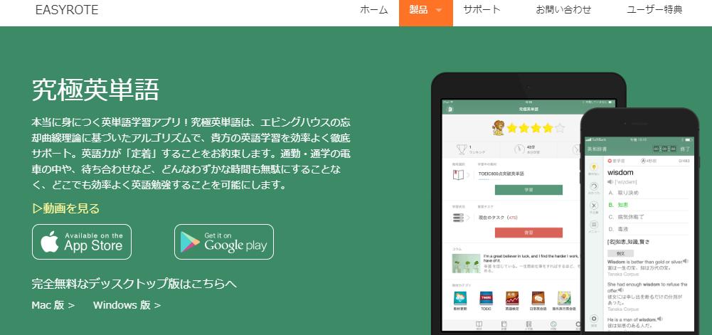 究極英単語 英会話アプリ