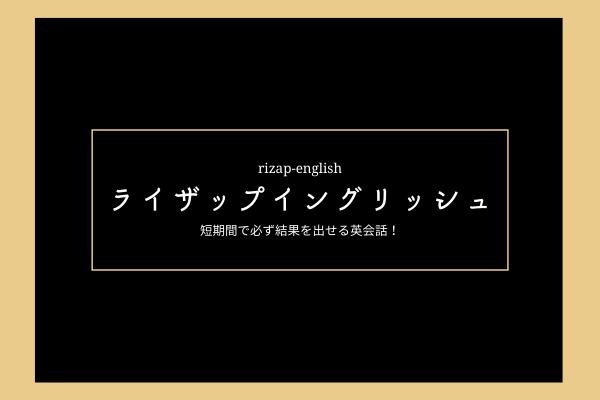 ライザップイングリッシュの口コミ・評判、料金プラン【最新2020年版】