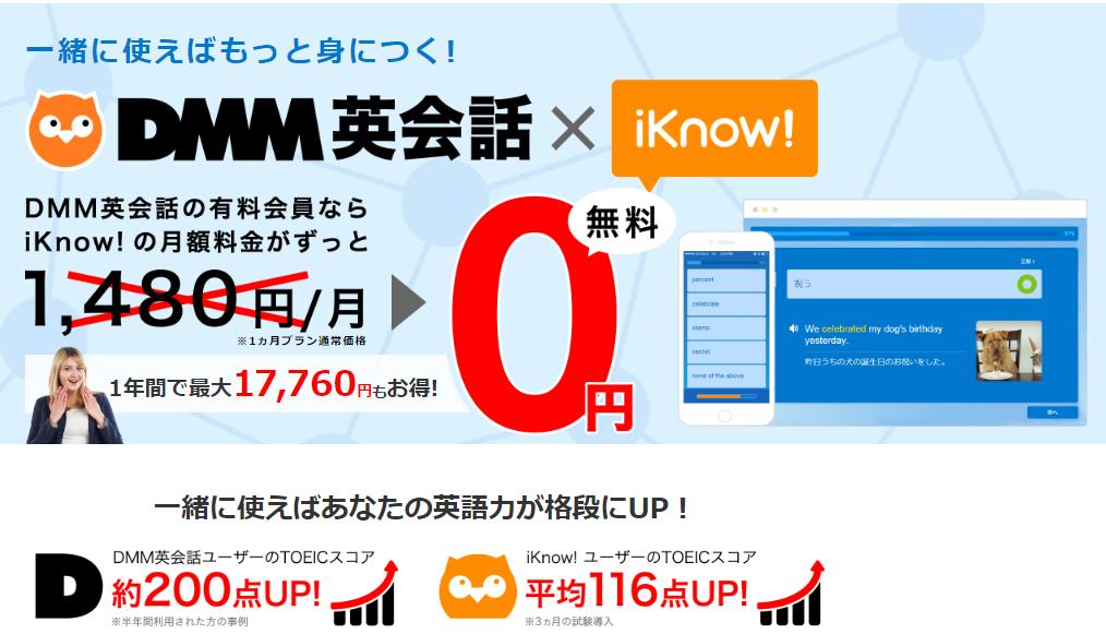 DMM英会話のiKnow!(アイノウ) 英会話アプリ