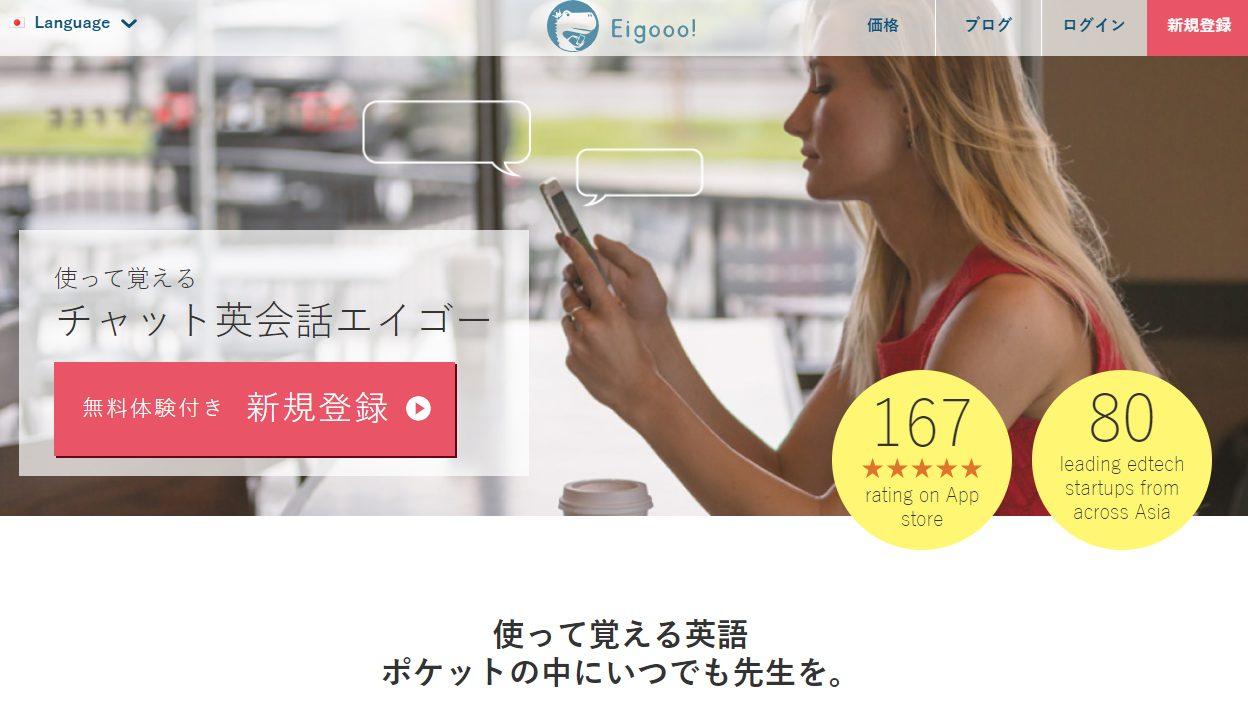 チャット英会話エイゴー 英会話アプリ