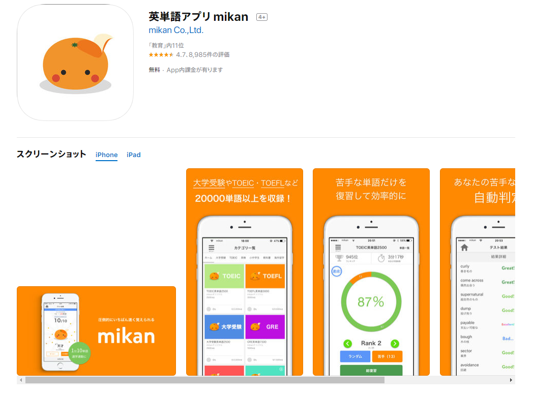 mikan 英会話アプリ