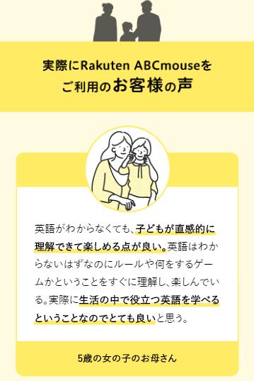 【楽天】Rakuten ABCmouse