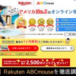 【楽天】Rakuten ABCmouseを徹底調査!!