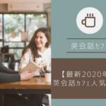 英会話カフェおすすめ1位はここ!英会話カフェおすすめ人気ランキング!