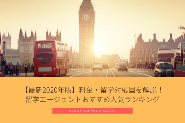 留学エージェントおすすめ人気ランキング!料金・留学対応国を解説!|留学エージェント