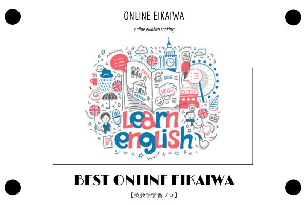 オンライン英会話おすすめ人気ランキング【最新2020年版】