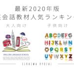 大人向け英会話教材人気ランキングと子供向け英会話教材人気ランキング【最新2020年版】