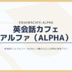 英会話カフェアルファ(ALPHA)の魅力と口コミ評判と料金プラン