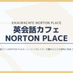 英会話カフェNORTON PLACE(ノートンプレイス)の魅力と口コミ評判と料金プラン