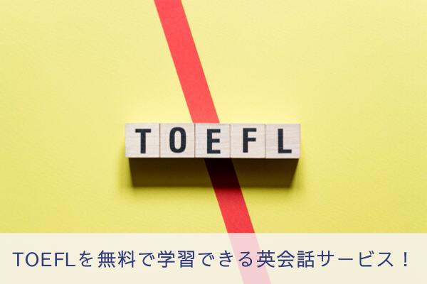 TOEFLを無料で学習できるTOEFL対策と無料のTOEFLの過去問対策学習サイトを紹介!