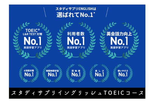 スタディサプリイングリッシュTOEICコースの口コミ評判・特徴・料金を徹底解説!