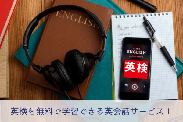 英検を無料で学習できる英検対策と無料の英検過去問対策学習サイトを紹介!
