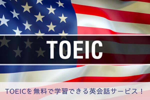 TOEICを無料で学習できる英会話サービス!
