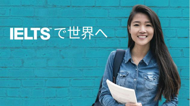 IELTS Asia | British Council