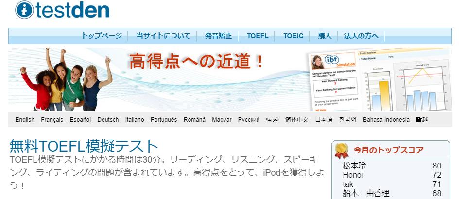 無料TOEFL模擬テスト - TestDen