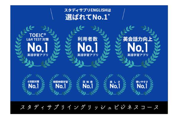 スタディサプリイングリッシュビジネスコースの口コミ評判・特徴・料金を徹底解説!