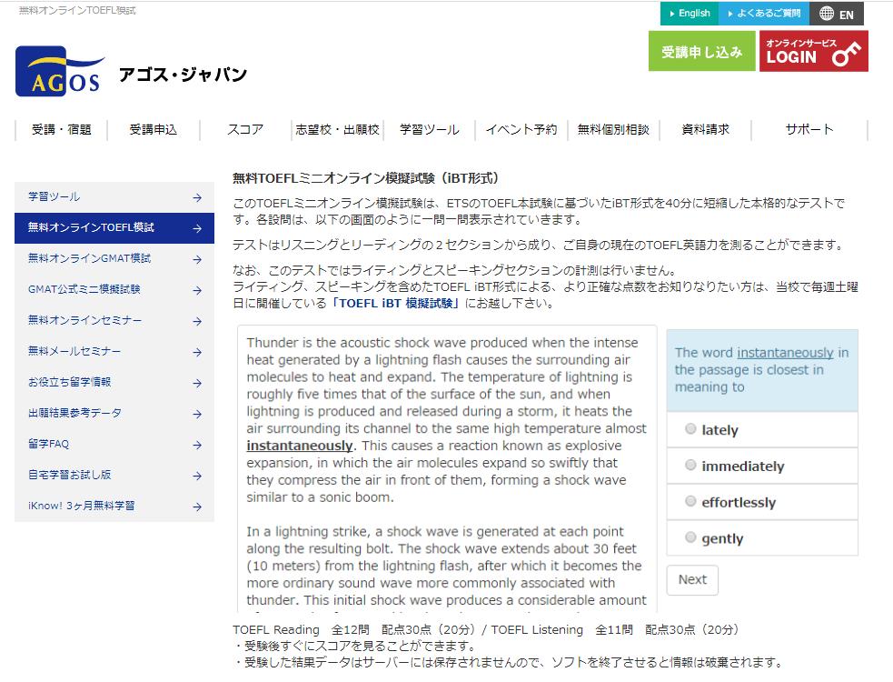 無料オンラインTOEFL模試 - アゴス・ジャパン